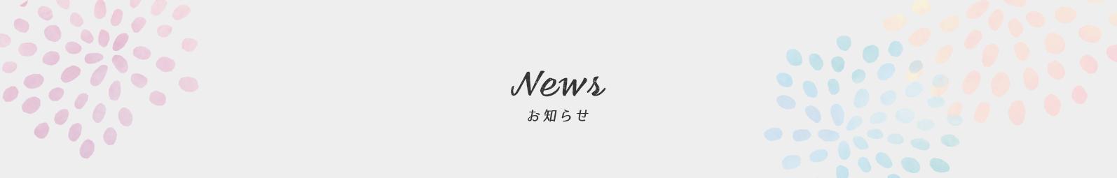 キャンペーン&お知らせ