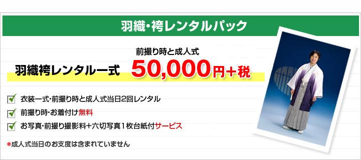 羽織・袴レンタルサービス