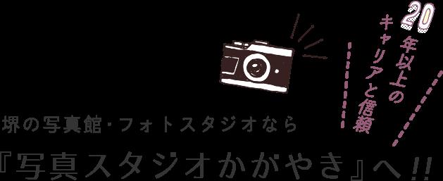 堺の写真館・フォトスタジオなら『写真スタジオかがやき』へ!!