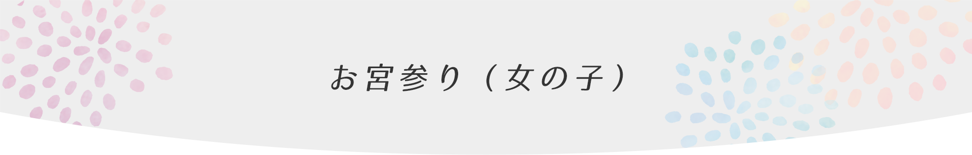 お宮参り(女の子)