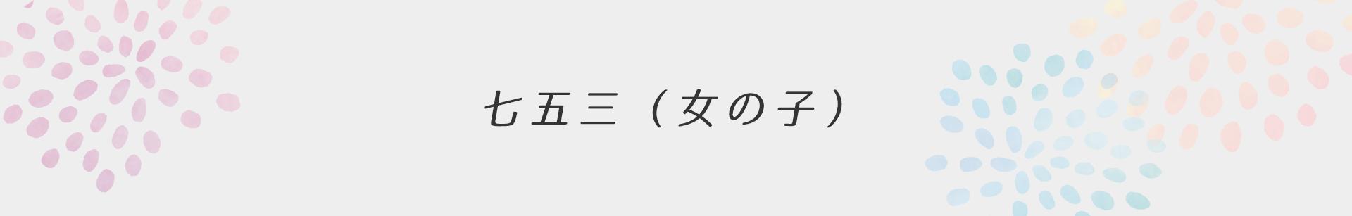 七五三(女の子)