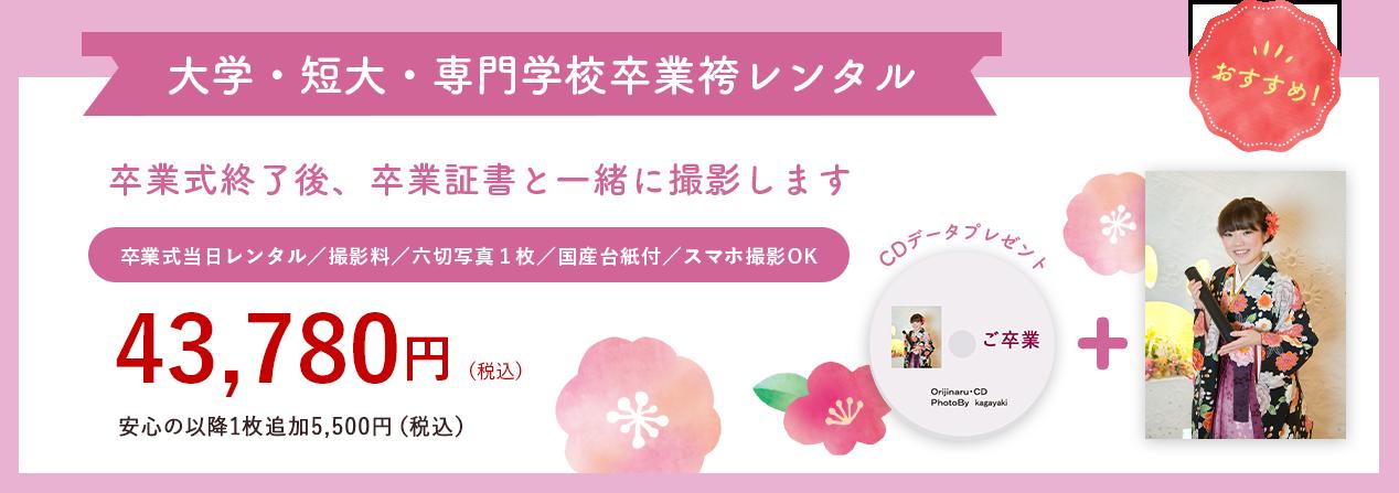 大学・短大・専門学校卒業袴レンタル