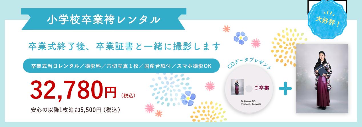 小学校卒業袴レンタル