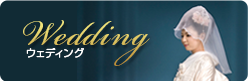 weddingウェディング
