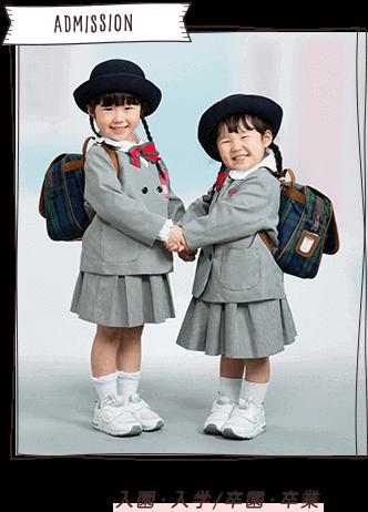 入薗・入学/卒園・卒業