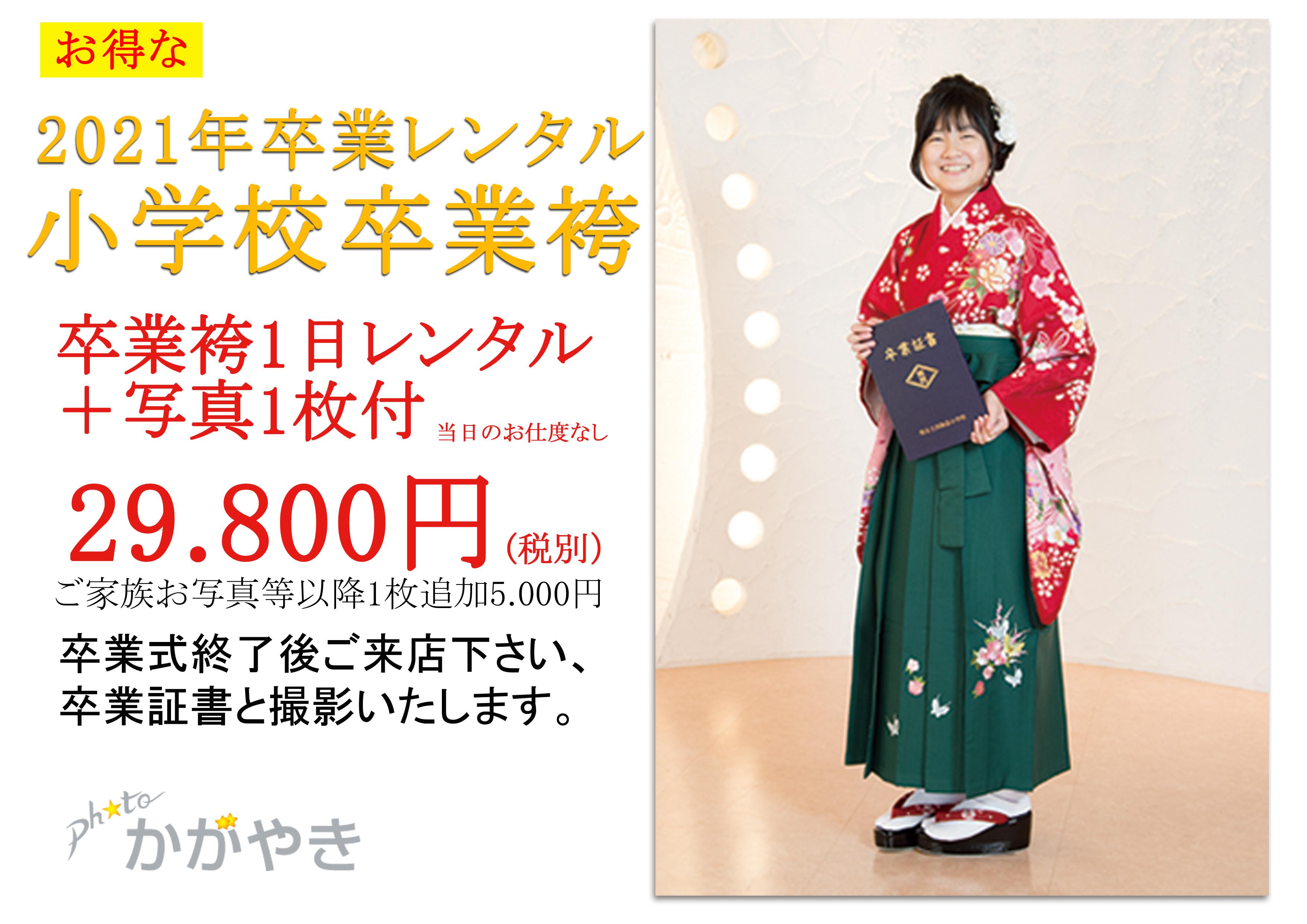 小学校卒業袴撮影案内3